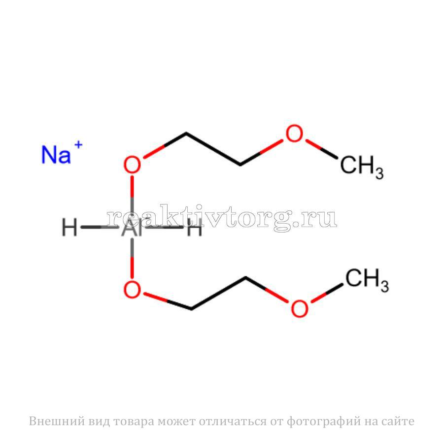 Натрий бис (2-метоксиэтокси) алюминий гидрид