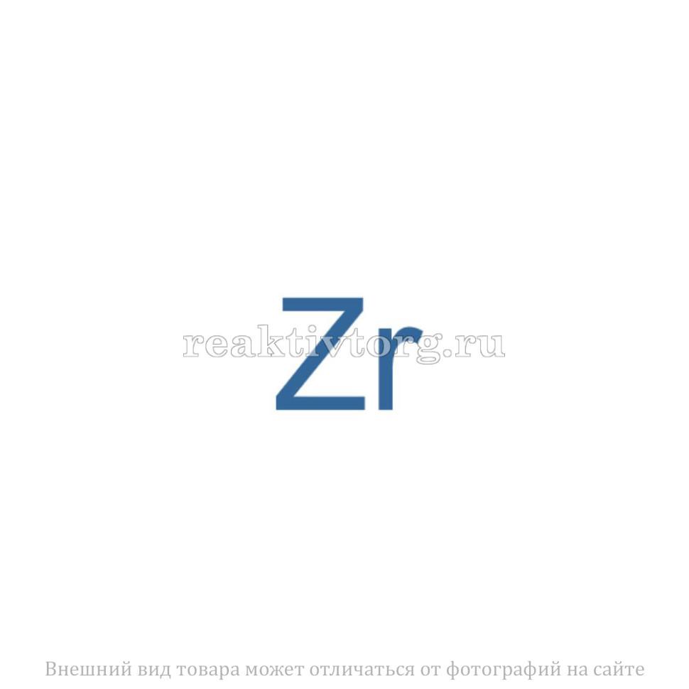 Цирконий порошок ПЦРК-1
