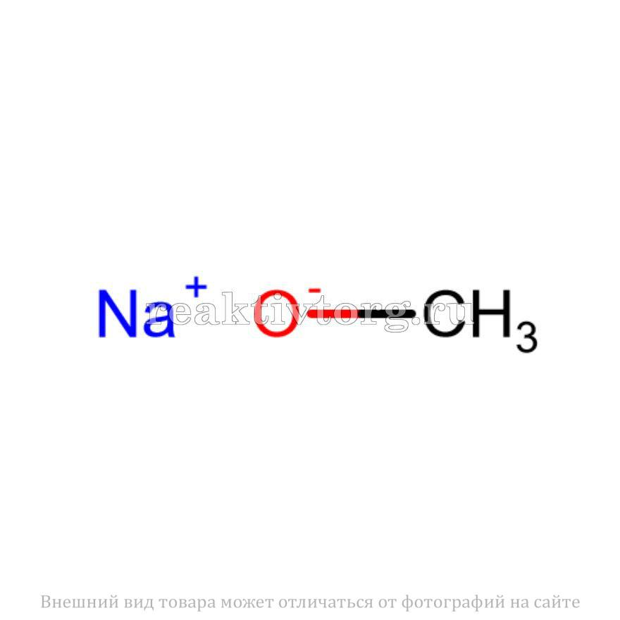 Натрий метоксид
