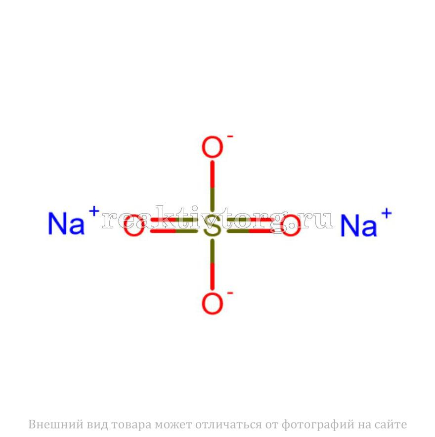 Натрий сернокислый безводный