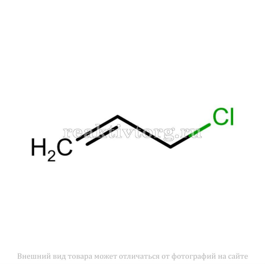Аллилхлорид