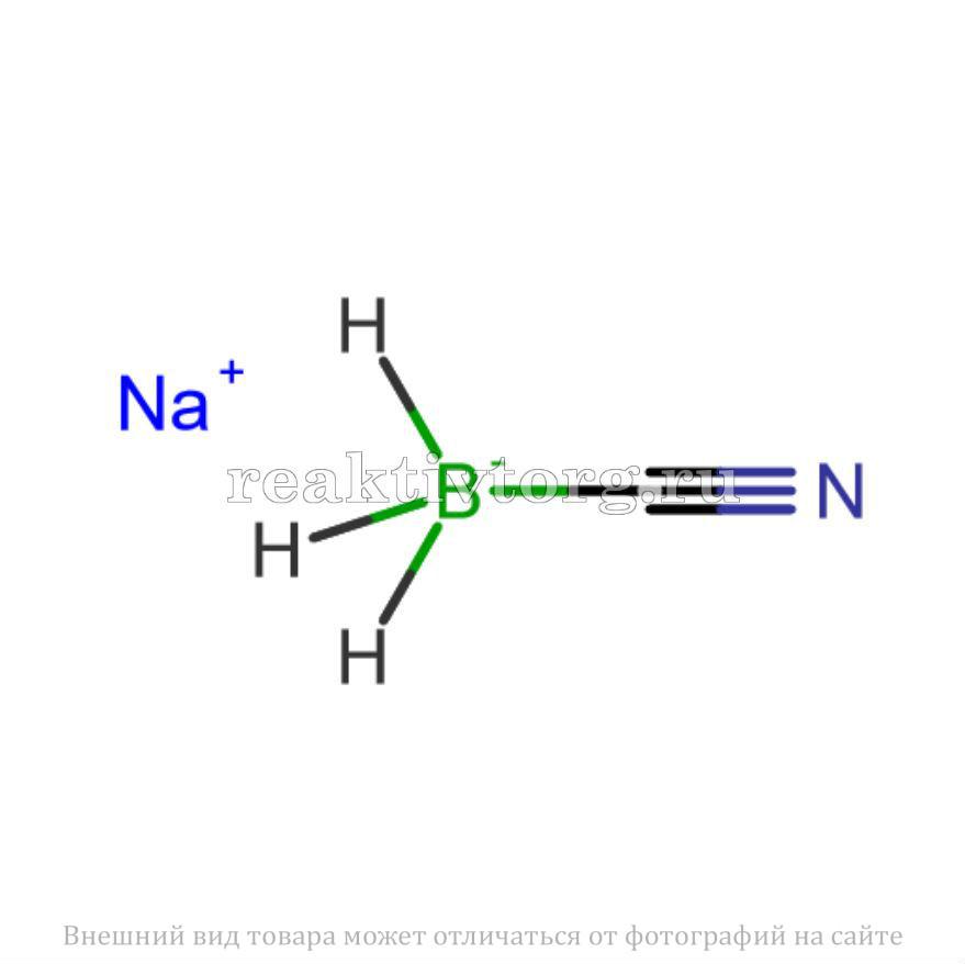 Натрий цианоборгидрид