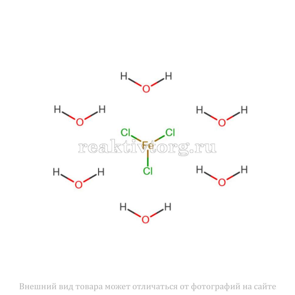 Железо (III) хлорное 6-водное
