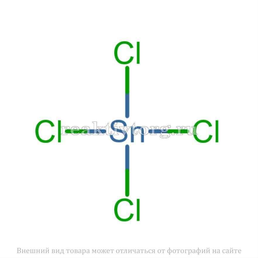 Олово (IV) хлорид безводный 98%