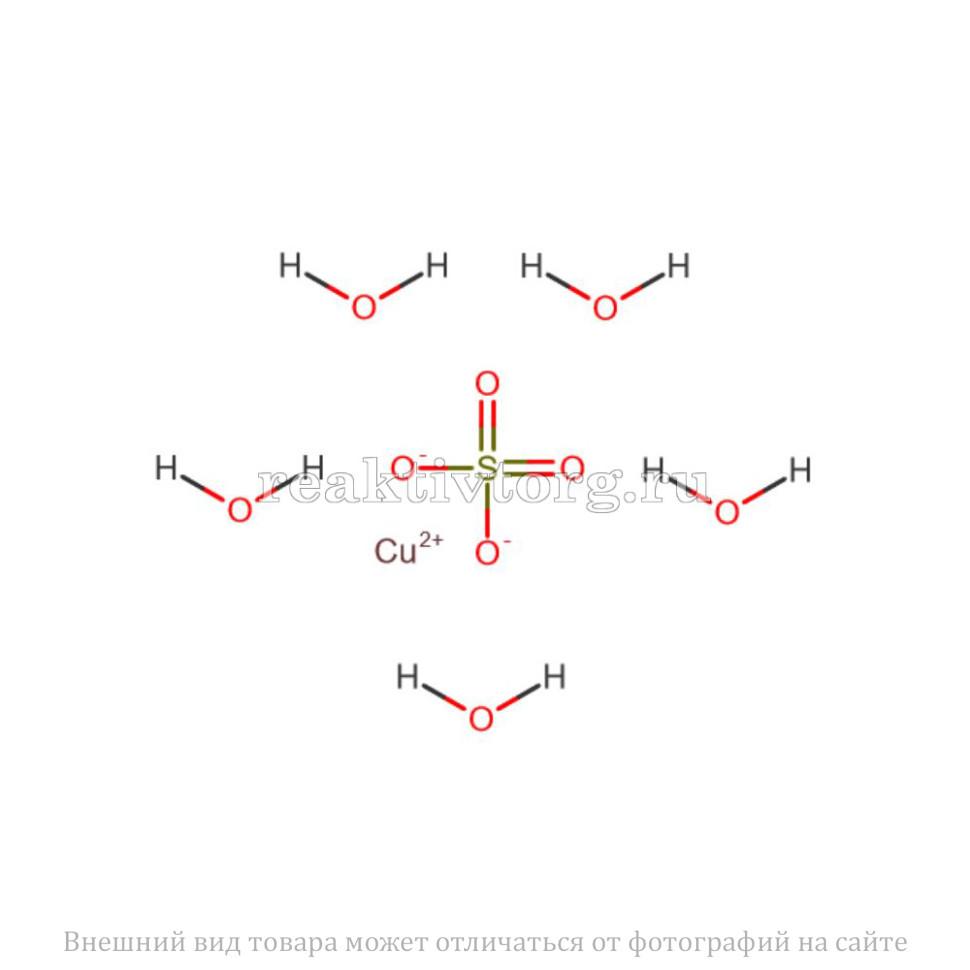 Медь (II) сернокислая  5-водная