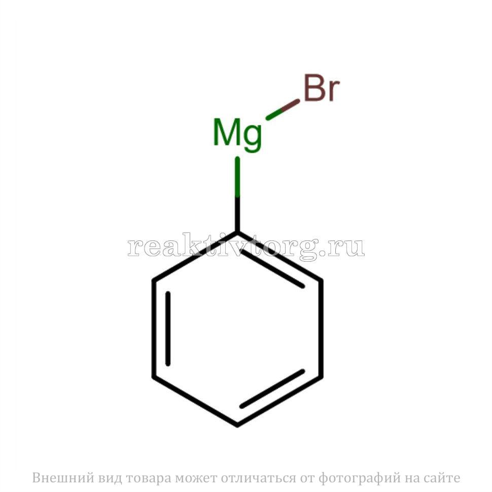 Фенилмагнийбромид 3М раствор в эфире
