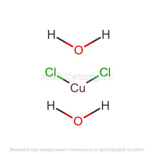 Медь хлорная 2-водная