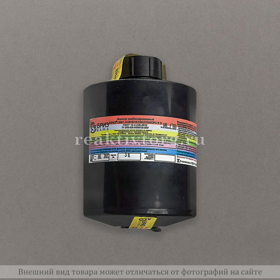 Патрон противогазовый Бриз-3001 А1В1Е1К1SX(CO)NOP3 R D