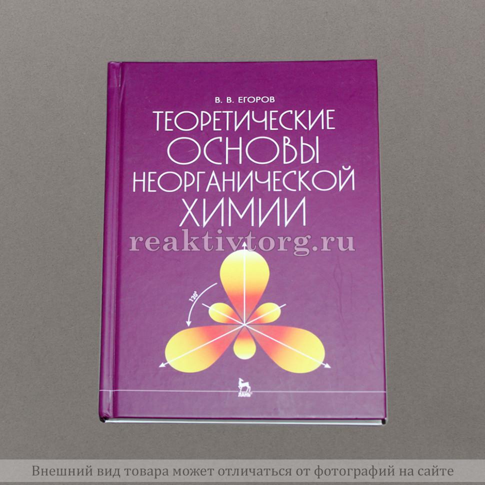 Теоретические основы неорганической химии: учебник Егоров В.В.